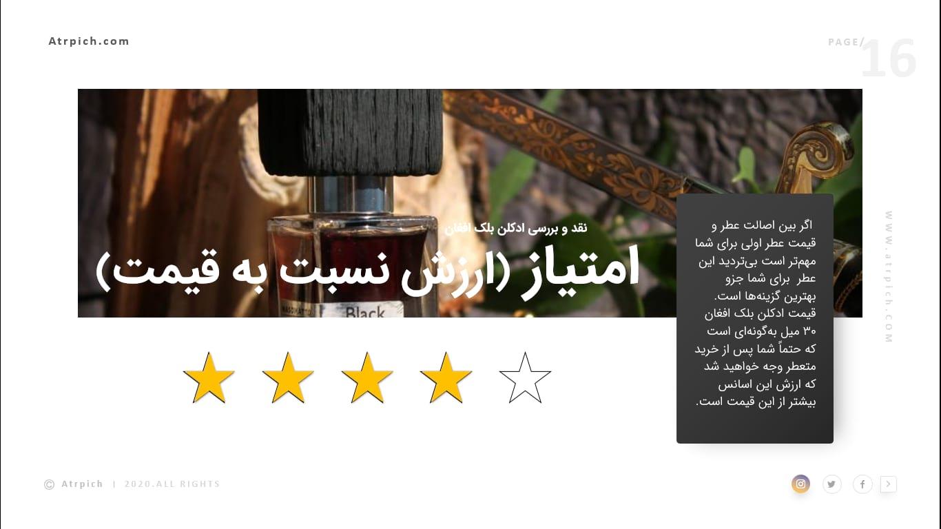 nasomatto-black-afgano