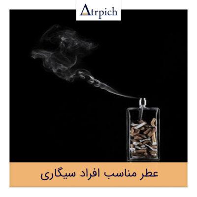 عطر مناسب افراد سیگاری