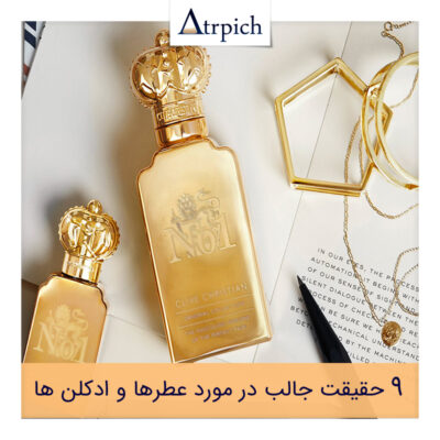 fact perfume