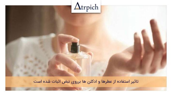 استقاده از عطر برروی نبض ها